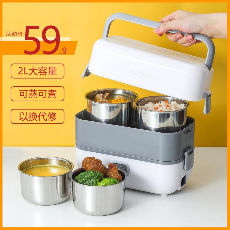 办公室蒸煮饭盒上班族带饭热菜热饭神器可插电加热多功能电热饭盒