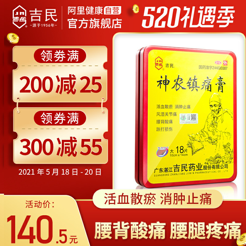 Jimin Shennong analgesic plaster 18 tablets for sciatica caused by lumbar disc herniation