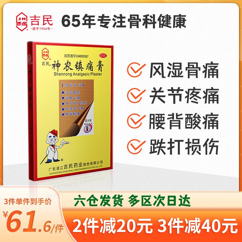 Jimin Shennong analgesic ointment Da 8 tablets for lumbago and leg pain