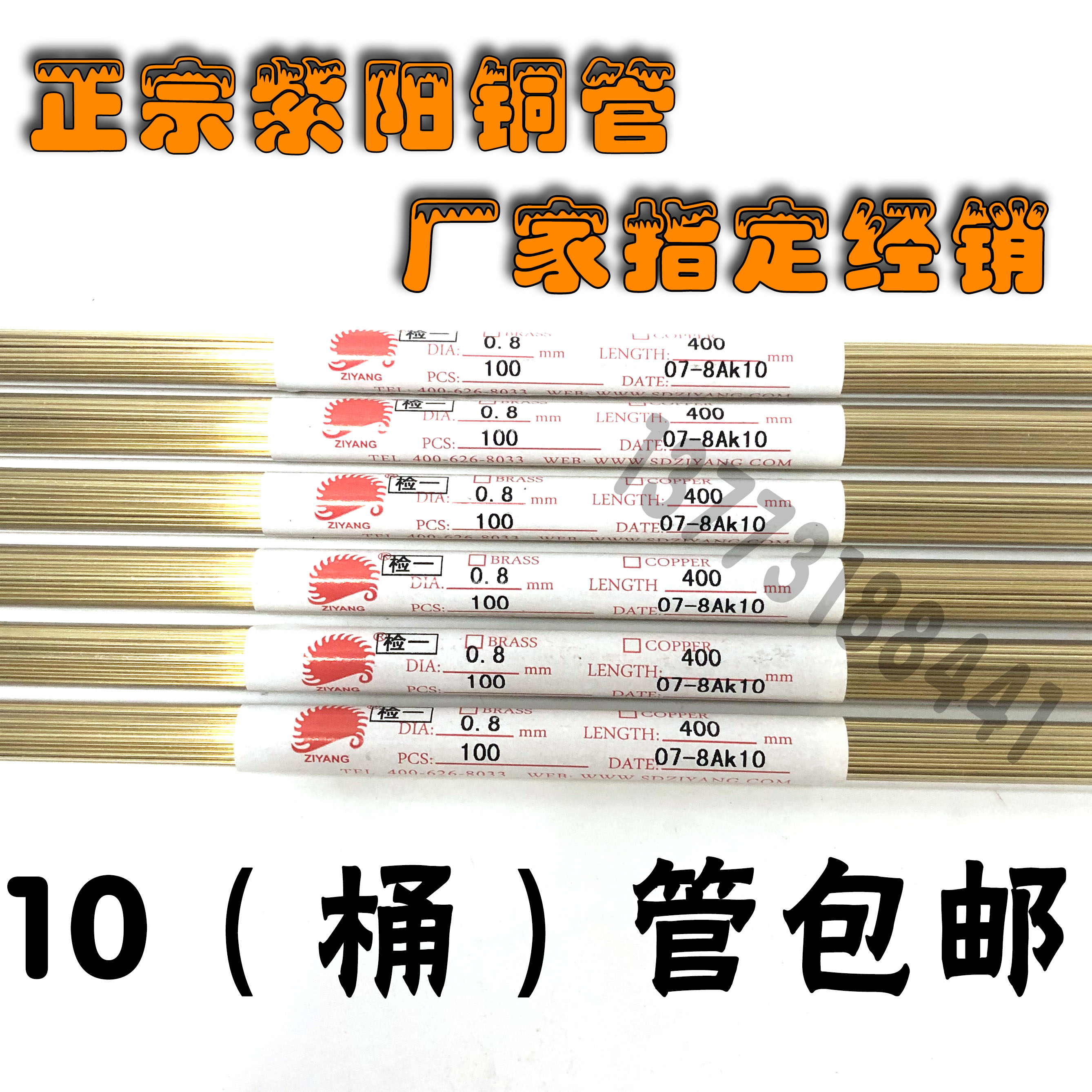 Punching machine discharge accessories authentic Shandong Ziyang electrode tube brass tube electrode wire brass rod copper wire