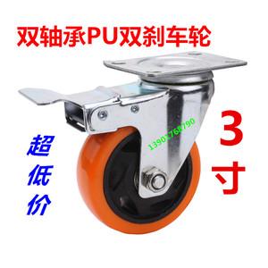 3寸4寸5中型双轴承聚氨脂静音耐磨.平板万向轮.刹车工业脚轮.轮子
