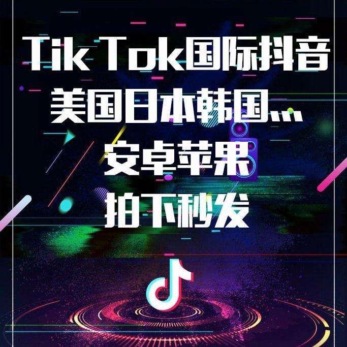 抖音国际版TIKTOK安卓苹果iso版安装注册美日韩随意切高清去水印