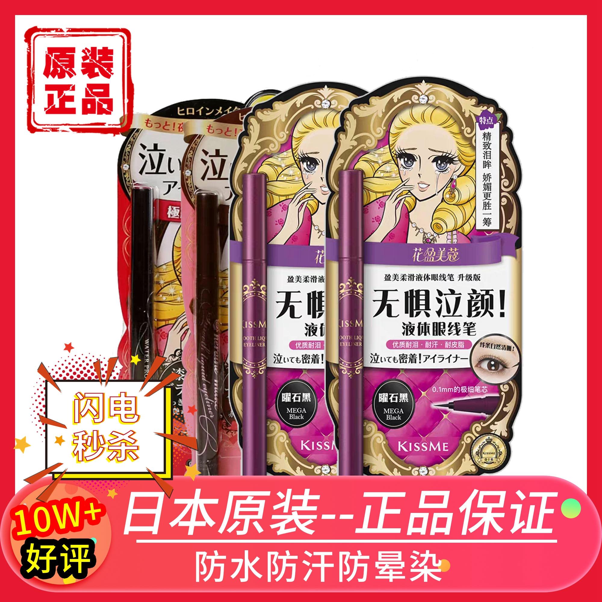 On sale, Japanese kissme Eyeliner Pen, female kiss me, waterproof not faint, lasting kiss?