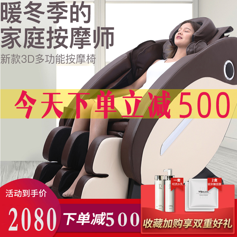 米塑佳家用全身电动小型老人太空豪华舱按摩椅全自动智能新款沙发