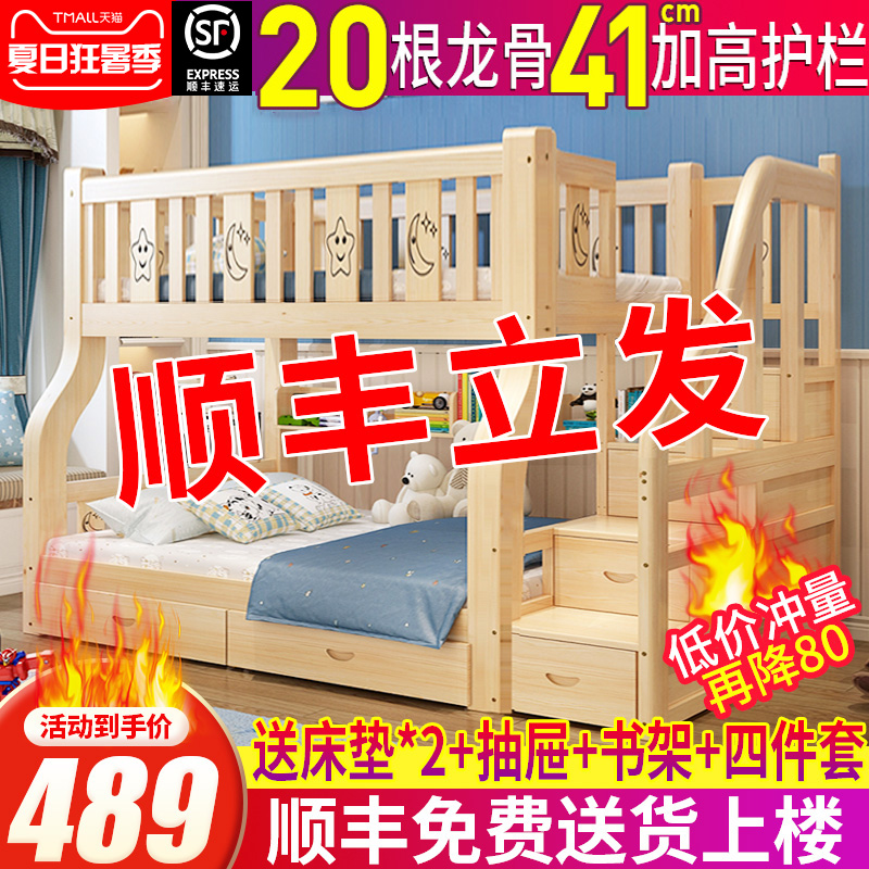全多功能组合两层高低床