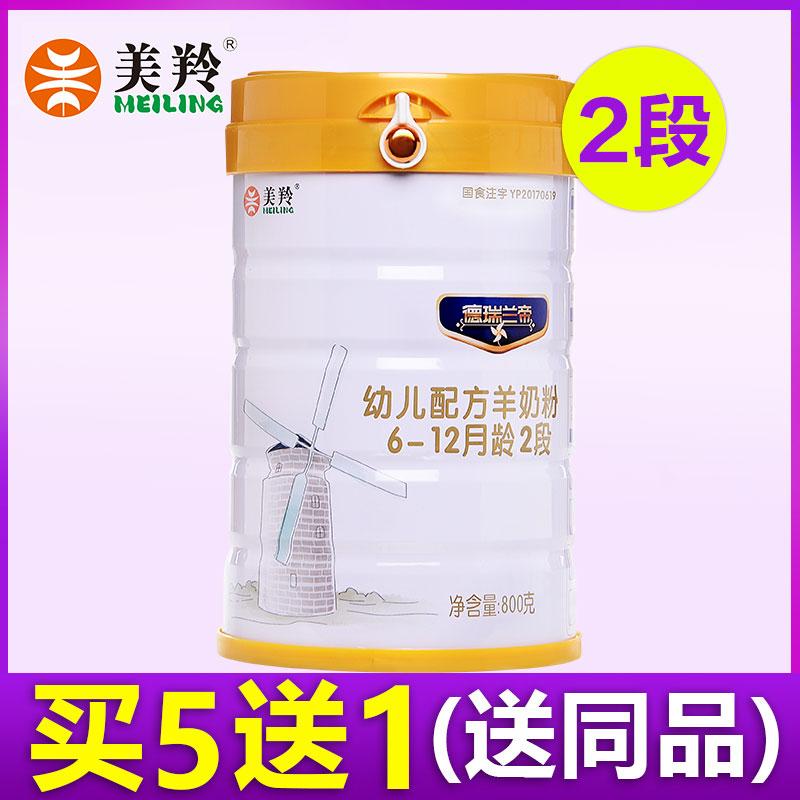 买5发6罐美羚德瑞兰帝2段羊奶粉