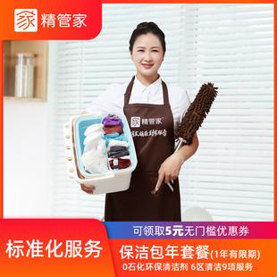 家政保洁4小时包年包月保洁阿姨上门保姆上海钟点工家庭保洁服务