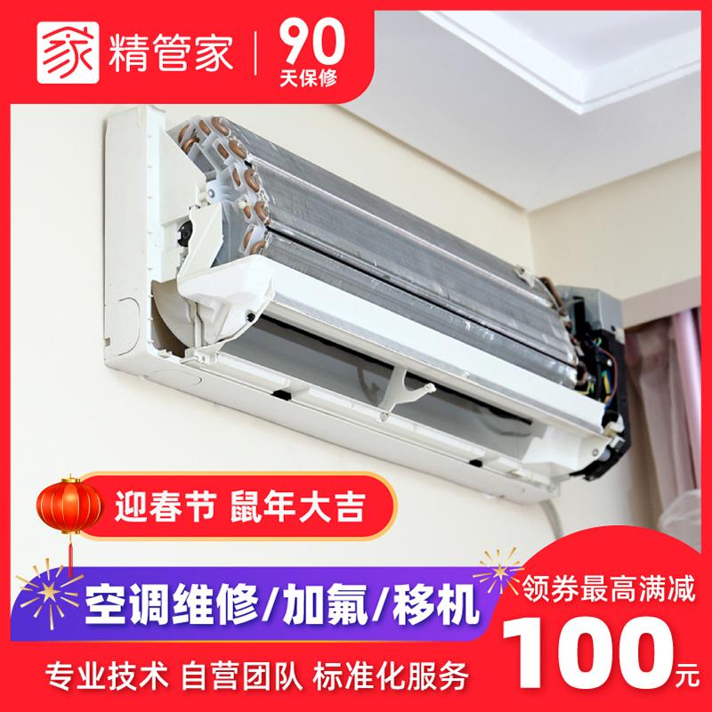 上海空调维修安装加雪移机拆装加氟挂机中央电器 家电维修服务