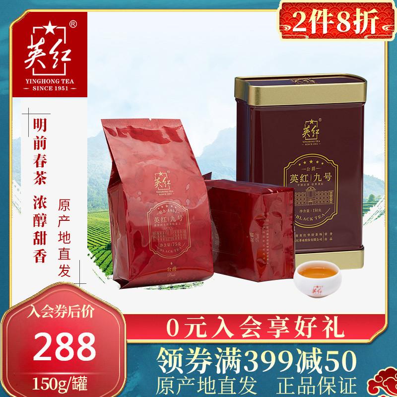 150gYH056年新茶明前春茶罐装茶叶2020英红九号英德红茶特级