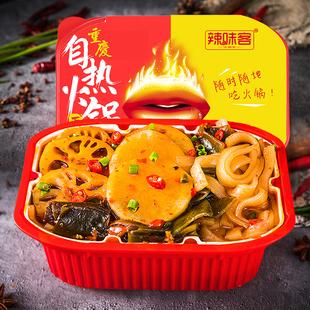 3盒 辣味客重庆自热小火锅网红速食懒人嗨火锅鸭肠牛肉米饭火锅