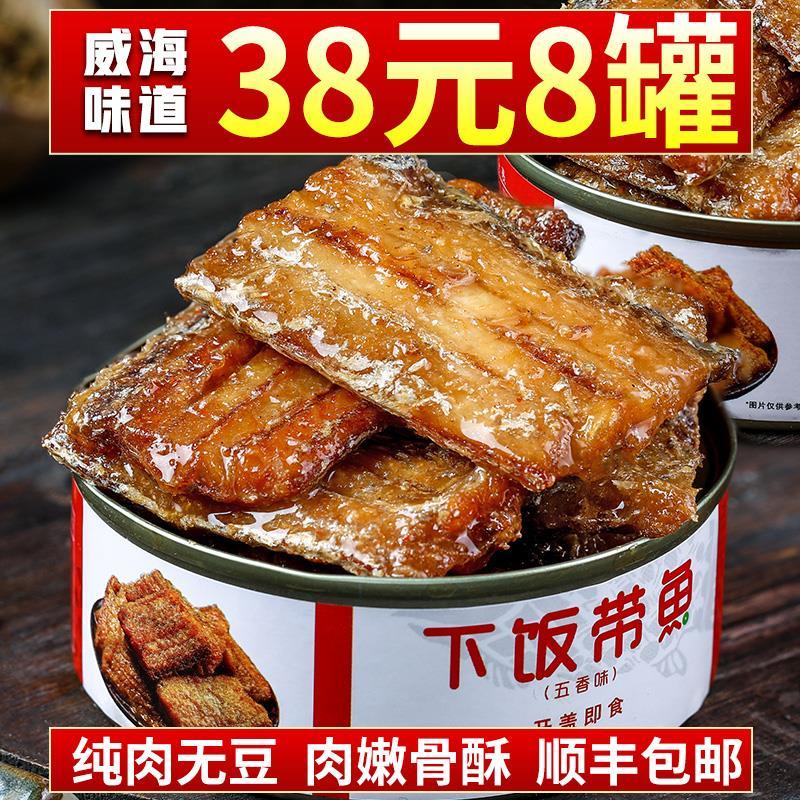 五香帶魚罐頭海鮮熟食即食罐裝香辣下飯菜紅燒非豆豉瓦罐黃花魚肉