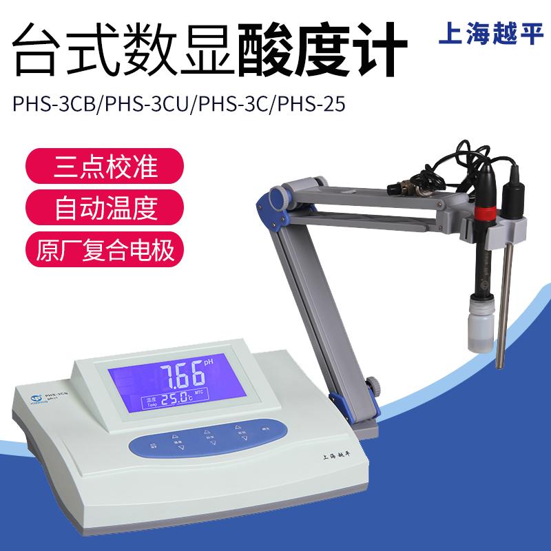 上海越平数显台式酸度计PHS-25-3C鱼缸PH计水族酸碱度ph值测试仪,可领取20元天猫优惠券
