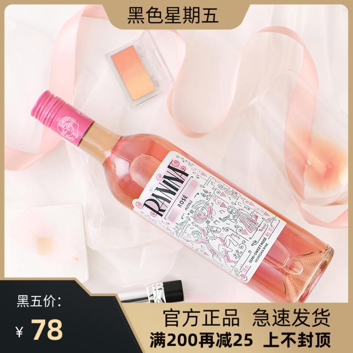 官方正品原瓶格鲁吉亚进口红酒