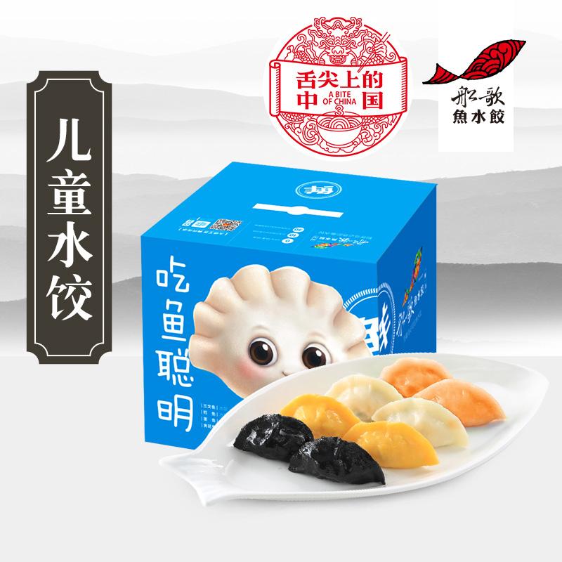船歌鱼水饺|儿童水饺 速冻纯手工包制舌尖海鲜饺子速食 青岛特色