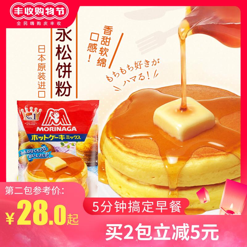 日本进口森永松饼粉华夫饼粉松饼舒芙蕾预拌粉diy烘焙材料食材 原