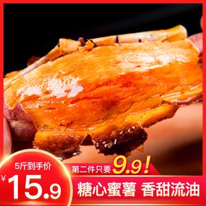 红薯新鲜蜜薯糖心红薯红地瓜5斤装金手指小紫薯新鲜烤红蜜薯流油