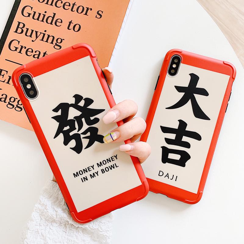 11pro新款苹果8plus创意文字手机壳大吉iPhonex四角防摔xs max不包邮