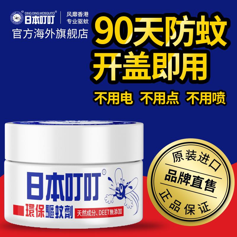 日本叮叮环保驱蚊液膏剂家用驱蚊用品无毒婴儿专用儿童非电蚊香液