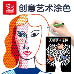 大美艺术涂色本学习绘画益智玩具儿童幼儿园学画涂鸦填色本2-6岁