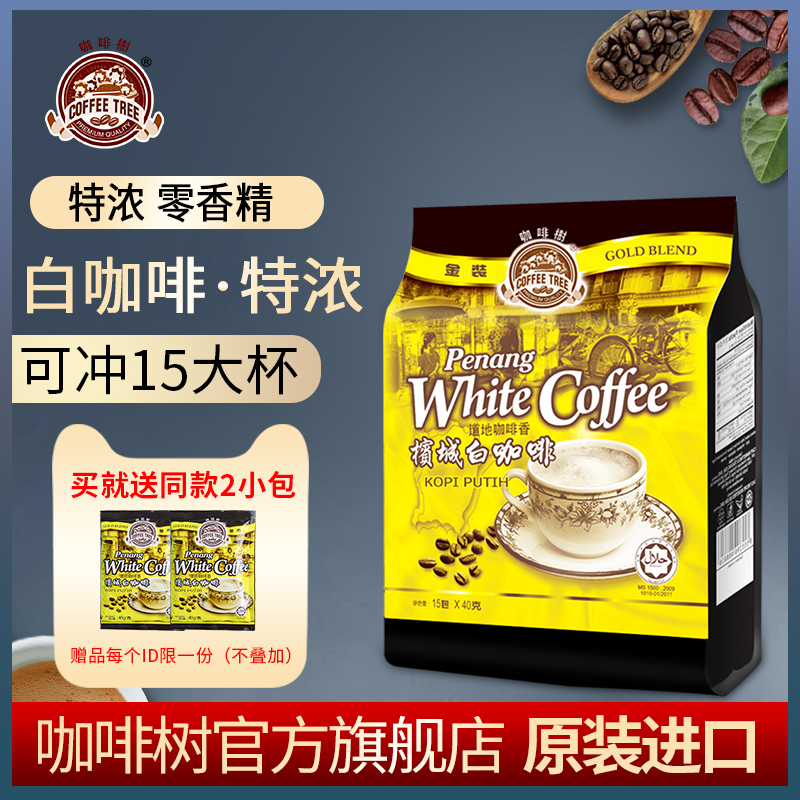 Coffee tree (food) Penang original three in one white coffee instant drink