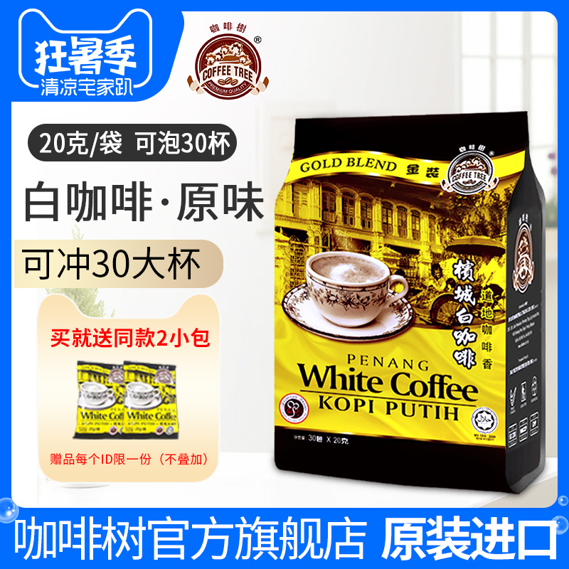 Coffee tree (food) Penang original three in one white coffee instant drink 20