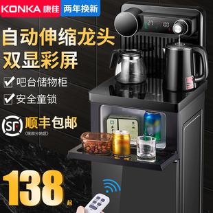 康佳饮水机家用下置水桶办公智能童锁立式 水茶吧机 冷热全自动桶装