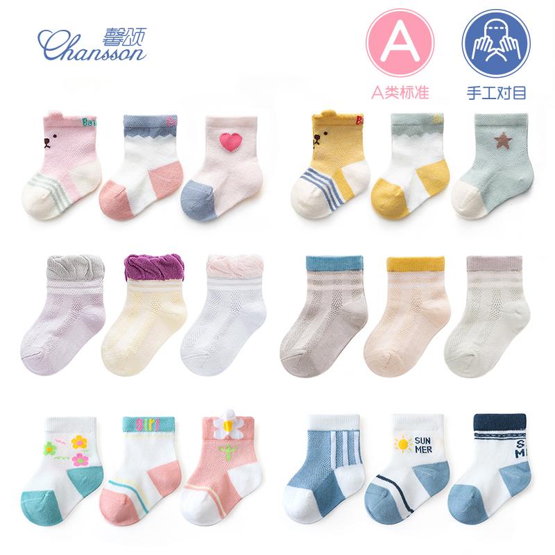 馨颂婴儿袜子手工对目宝宝袜子男女儿童袜子套装三双装