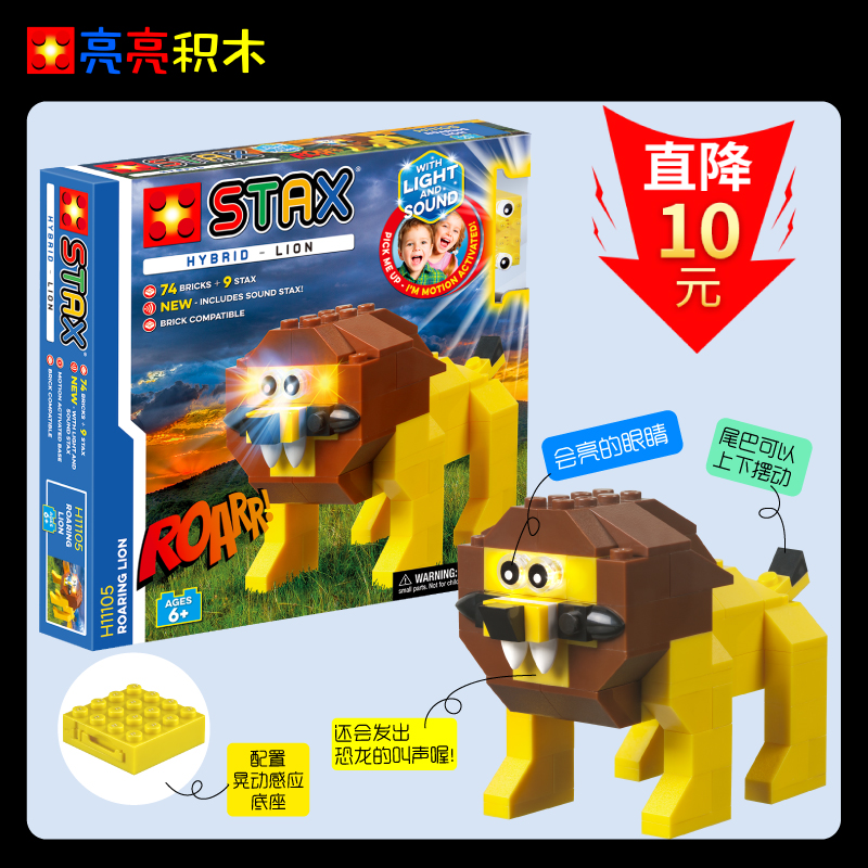 Light and sound 83 small particle lion bright building block Toy Puzzle boy and girl 6-12 years old