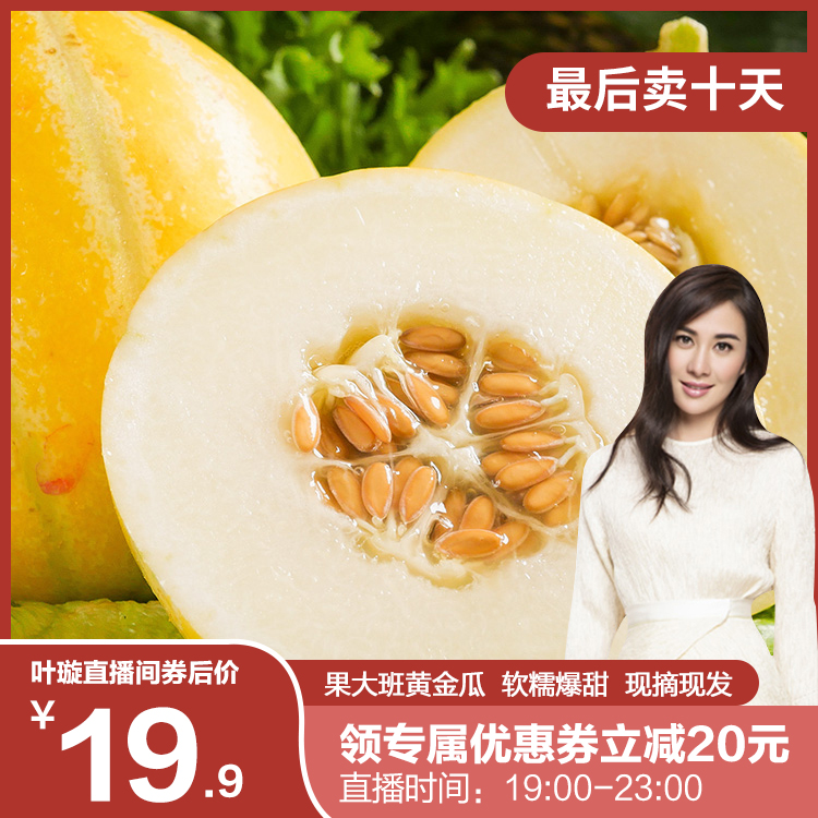 蜜瓜当季水果哈密瓜新鲜香甜脆甜黄金哈蜜瓜包邮现摘5斤整箱中果图片