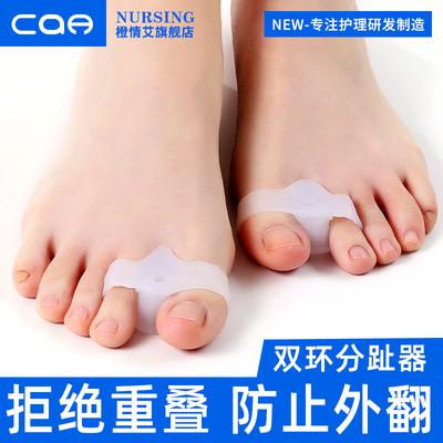 日本硅胶大脚趾拇指外翻矫正器姆外翻大脚骨纠正男女可穿鞋日夜用