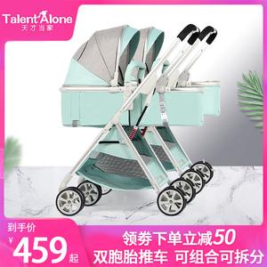 双胞胎婴儿推车可拆分可坐躺轻便折叠双人高景观0-3岁宝宝手推车