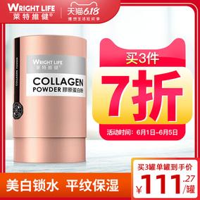 香港正品莱特维健胶原蛋白水解粉肽