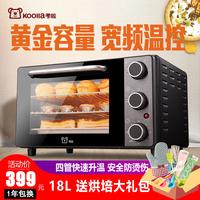 考啦电烤箱小型家用烘焙多功能烤蛋糕面包18L升迷你小烤箱