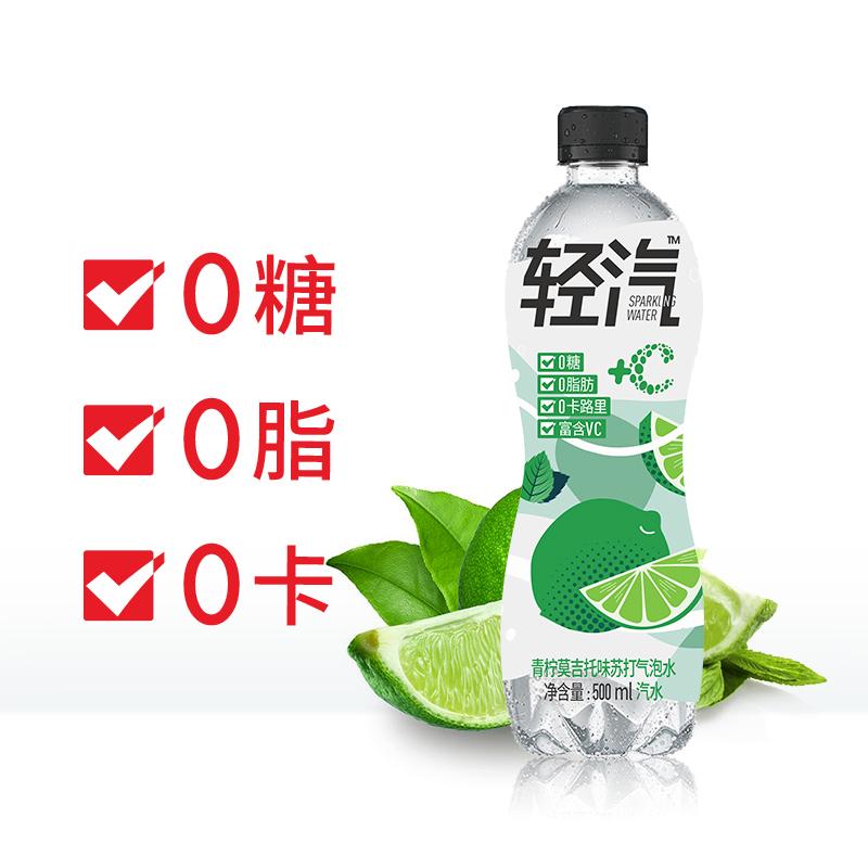 轻汽苏打气泡水0糖0脂白桃青柠青提多口味网红饮料500ml*6瓶