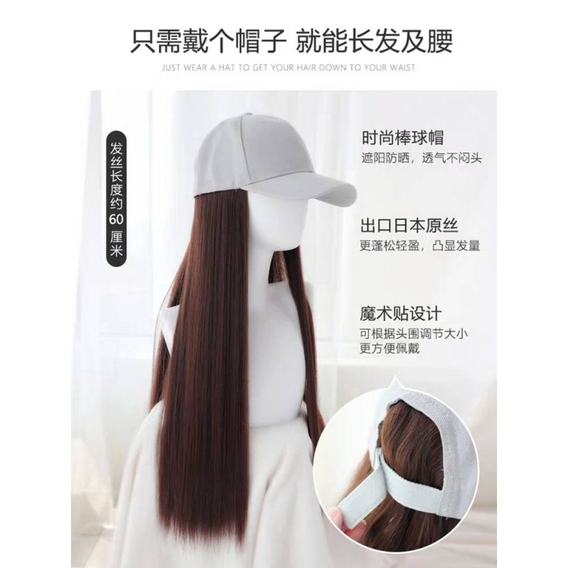 Hat wig detachable womens new summer fashion net red long straight hair natural full head set with fake hair