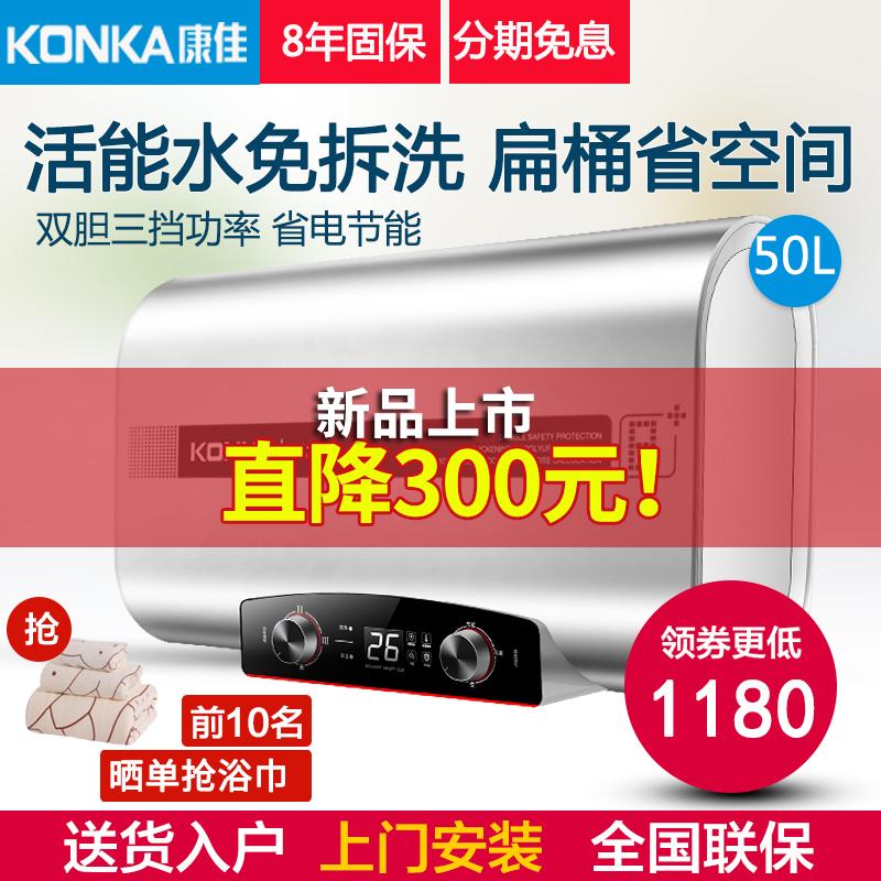 Konka/康佳 DSZF-KD702S电热水器50升家用遥控储水式速热超薄扁桶10月31日最新优惠