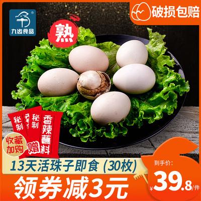 九齿活珠子30枚钢化蛋新鲜13天鸡胚蛋即食凤凰蛋喜蛋鸡蛋非毛鸡蛋