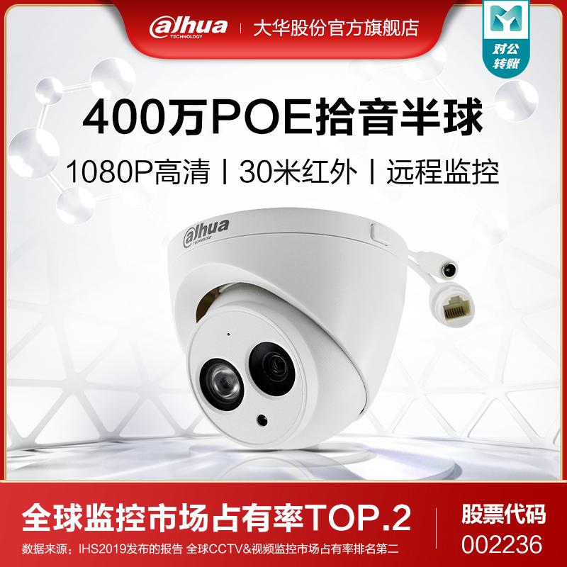 大华POE网络远程高清摄像头1080P半球监控器室内广角400万600万 Изображение 1