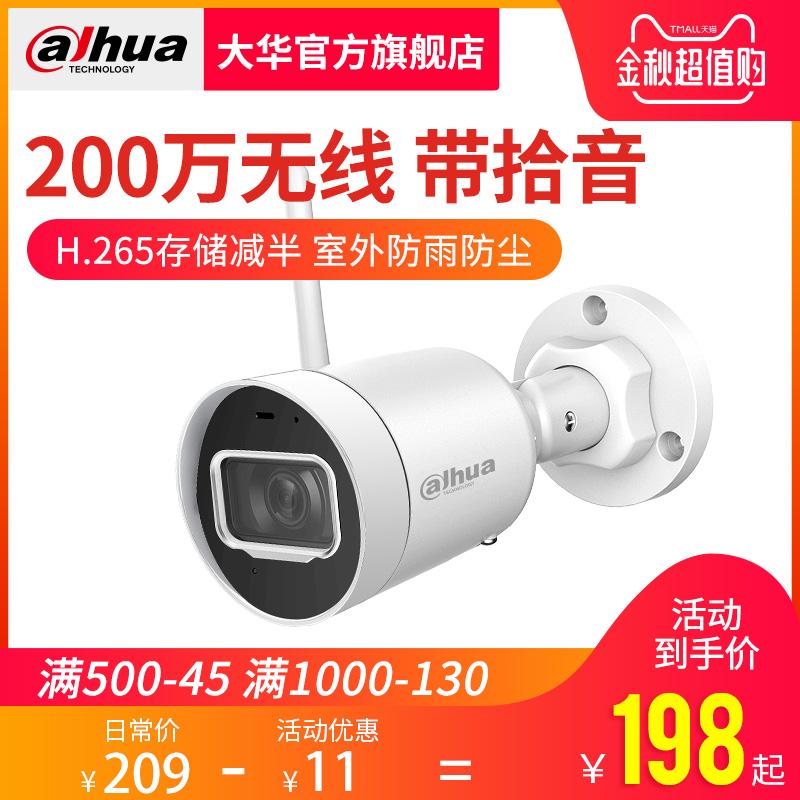 dahua大华官方旗舰店200万无线摄像头网络监控器wifi手机远程家用11月30日最新优惠