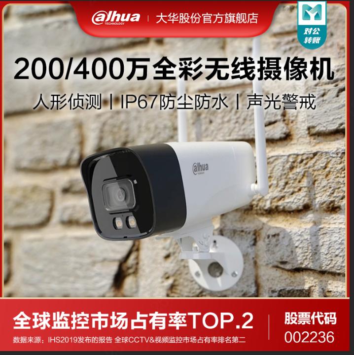 大华无线监控摄像头高清室外手机远程wifi家用夜视4g网络 Изображение 1