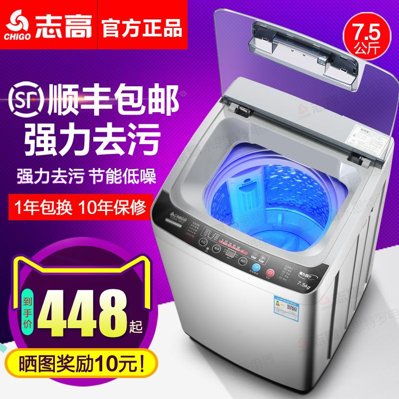 志高洗衣机全自动7.5/8.2kg大容量家用波轮洗衣机迷你小型婴儿童