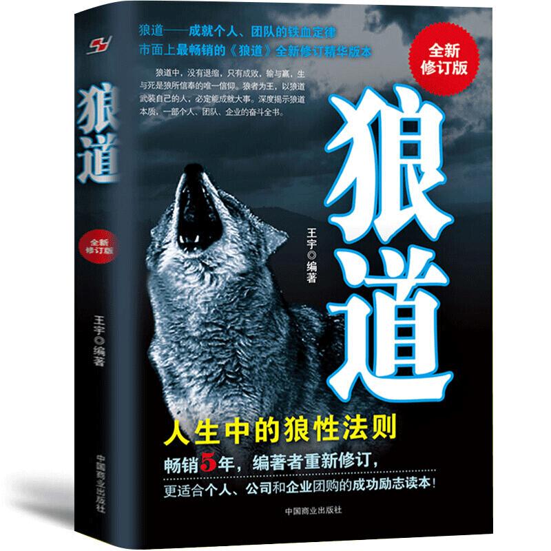 【正版包邮】狼道人生中的狼性法则强者的成功法则人生哲学智慧团队狼性管理自我实现成限3000张券