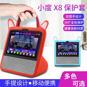 小度在家X8保护套8寸高清触屏智能音箱玻璃防刮防爆硅胶套钢化膜