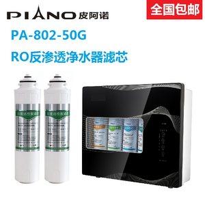 皮阿诺净水器滤芯PA-802-50G反渗透净水机过滤套装包邮