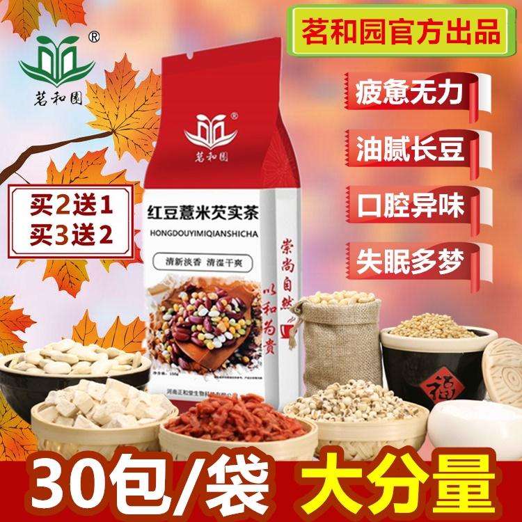 【买2发3】红豆薏米芡实茶赤小豆薏仁茶苦荞大麦茶非水果花茶组合