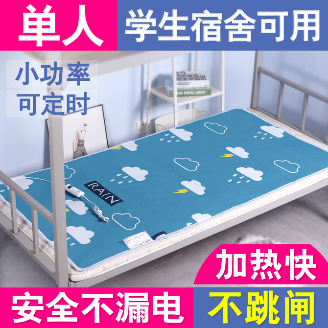小型功率0.9米1.2 电热毯单人电褥子学生宿舍寝室专用家用安全正品