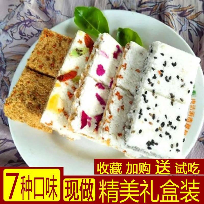 浙江温州特产 7口味糕点桂花糕礼盒装网红糯米夹心糕零食米糕点。