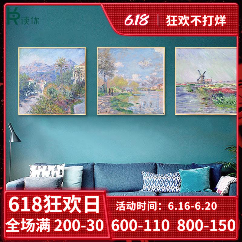 。莫奈装饰画客厅三联画沙发背景墙壁挂画卧室餐厅世界名画日出印