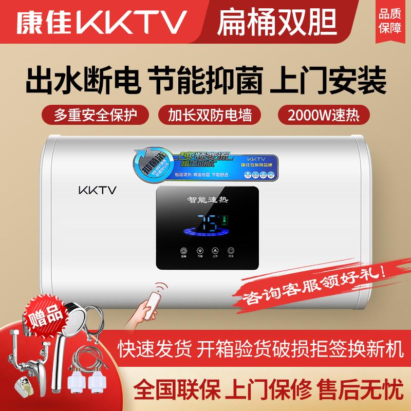 上门安装康佳KKTV储水式电热水器电家用卫生间速热洗澡40L60升80