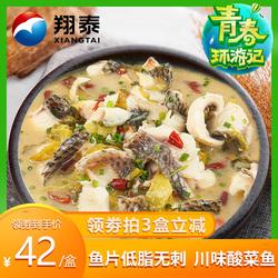 【青春环游记2推荐】翔泰 酸菜鱼500g/盒 含酸菜调料包 生鲜 海鲜
